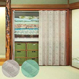 アコーディオンカーテン 間仕切り つっぱり 断熱 おしゃれ 押入れカーテン バラ 幅100cm 丈185cm 2枚組