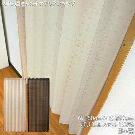 アコーディオンカーテン 間仕切り パタパタ つっぱり おしゃれ ロング 新生活 インテリア スクエア 250cm丈 全2色