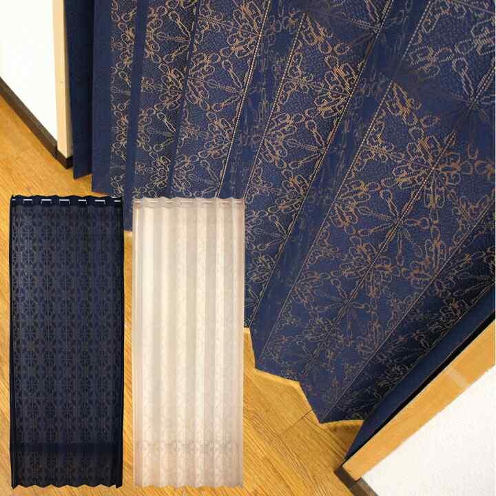 アコーディオンカーテン おしゃれ ロング アールデコ 250cm丈 全2色 アイボリー ネイビー