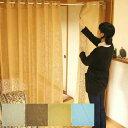 アコーディオンカーテン 間仕切り つっぱり 断熱 おしゃれ アラベスク 150cm幅 200cm丈 全4種類