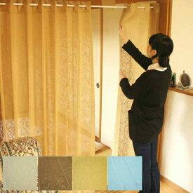 アコーディオンカーテン 間仕切り つっぱり 断熱 おしゃれ アラベスク 幅150cm 丈200cm 全4色