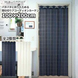 アコーディオンカーテン 無地 100cm幅 200cm丈