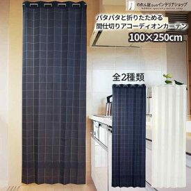 アコーディオンカーテン 無地 100cm幅 250cm丈