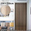 アコーディオンカーテン パタパタカーテン つっぱり 間仕切り 150cm幅 200cm丈 アラベスク 全3種類 アイボリー ブラウ…
