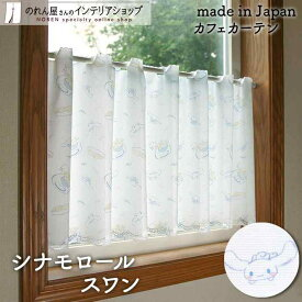 カフェカーテン シナモロール スワン 120cm幅 45cm丈 シナモン【受注生産 93551】
