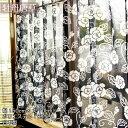 カフェカーテン ロング 70cm丈「牡丹唐草」【あす楽対応】
