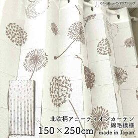 アコーディオンカーテン 綿毛 【受注生産】 間仕切り つっぱり 断熱 おしゃれ 厚手 150cm幅 250cm丈