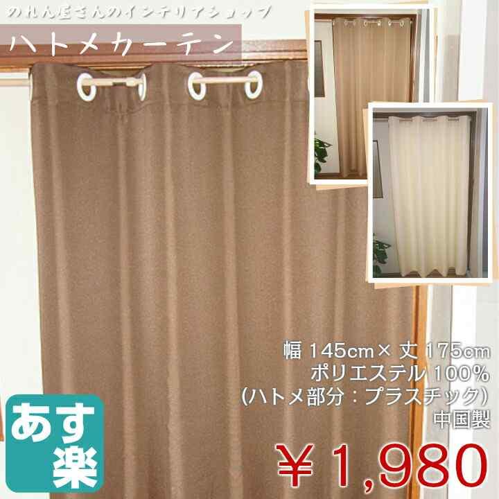 カーテン 目隠し 間仕切り つっぱり 175cm「ハトメカーテン・プレーン(アイボリー、ベージュ、ブラウン)」※メール便不可