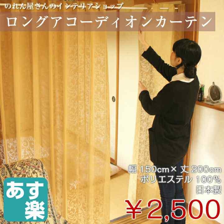 ロングアコーディオンカーテン 200cm丈 全4色