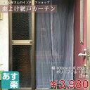のれん カーテン 玄関 つっぱり「虫よけ網戸カーテン(250cm丈)」【あす楽対応】※メール便不可