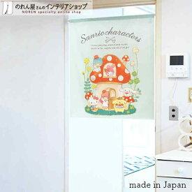 のれん きのこのおうち 【受注生産】 85cm幅 90cm丈 キキララ マイメロ キティ ポムポムプリン シナモン
