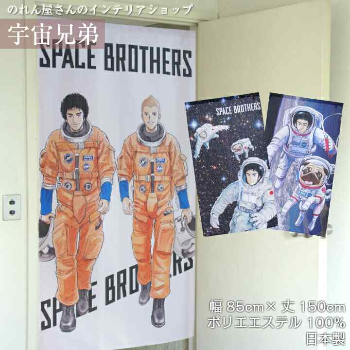 のれん 宇宙兄弟 150cm丈 全3種類