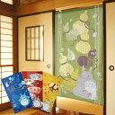 のれん 暖簾 ロング 150cm丈 トトロ ジブリグッズ「福招きトトロ」