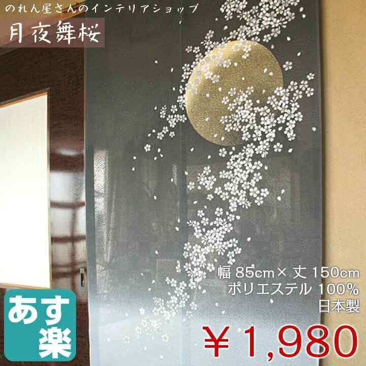 のれん ロング 150cm丈 和風 桜 春「月夜舞桜」