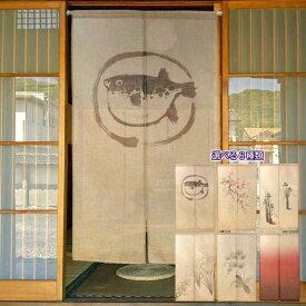のれん 和風 麻混のれん 150cm丈 全6種類 ふぐ 桜 菖蒲 水仙 蘭 ぼかし