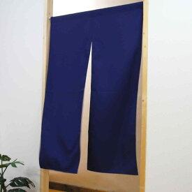 のれん 無地 防炎イージーオーダーのれん 2つ割れ 幅140cm以下×丈91〜140cm 全11色