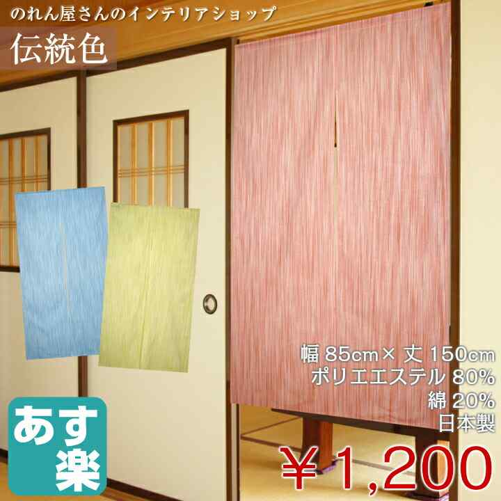 のれん ロング 150cm丈 無地「伝統色」