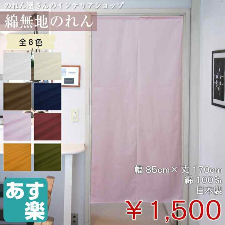 のれん ロング 170cm 無地「綿無地のれん(全8色)」