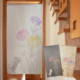 のれん 暖簾 ねこ 猫 ロング ネコとダリア 170cm丈 全3色