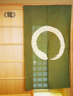 【のれん(暖簾)】円のれん(青、朱赤、鶯、カラシ、エンジ、ベージュ、こげ茶)和風モダンで洋室にも合う、暖簾。ナチュラルな色も。日本製のれん暖簾のれん暖簾のれん暖簾のれん暖簾