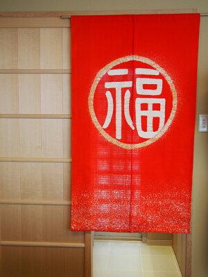 福のれん(朱赤)150cm丈
