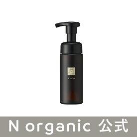 【公式】N organic Vie クリアホイップ フォーム エヌオーガニック エヌオーガニックヴィ 洗顔 保湿 香り 150mL [送料無料]
