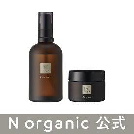 【公式】N organic Vie ローション・クリームセット エヌオーガニック エヌオーガニックヴィ スキンケア 年齢肌 香り くすみ [送料無料]