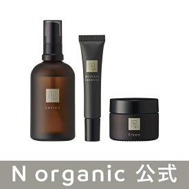 【公式】N organic Vie スキンケア 3点セット エヌオーガニック エヌオーガニックヴィ スキンケア 年齢肌 香り くすみ[送料無料]
