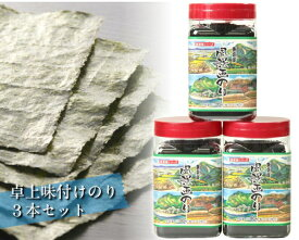 2セット購入毎におまけの焼き海苔をプレゼント!卓上味付海苔 3本入り!店長激オシのり!ノリ nori