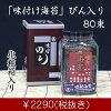 【田中海苔店】味付け海苔びん入り80束