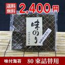 【田中海苔店】メール便 味付け海苔80束(詰替え用)【味付海苔】【送料無料】
