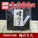 【田中海苔店】メール便 味のり大 5切200枚(全形40枚分)【味付海苔】【味付け海苔】【送料無料】