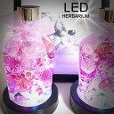【led 香水瓶 ハーバリウム】母の日 2021 母の日ギフト LED台座付き 花 ギフトプレゼントドライフラワー ハーバリウム…