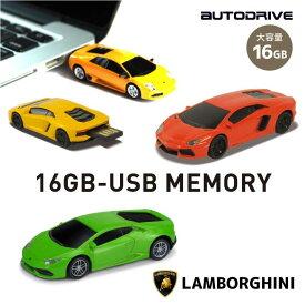 【Lamborghini】USBメモリ- 16GB AUTODRIVE ウラカン ムルシエラゴ アヴェンタドール 車 インテリア おもしろUSB 自動車 光る ミニカー 高級車 スポーツカー