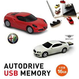 【16GB】USBメモリ- AUTODRIVE Alfa Romeo 4C BENTREY CONTINENTAL GT おもしろUSB 自動車 光る ミニカー 高級車 スポーツカー