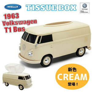 フォルクスワーゲン T1バス ティッシュケース クリーム色 ケースプラス ティッシュカバー ボックス 車型