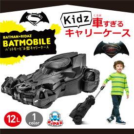 【再入荷】バットマン バットモービル Ridaz ライダース 子供用キャリーケース キャリー キャリーケース キャリーバッグ キッズ 子供用 旅行 旅行かばん プレゼント 子ども 女の子 男の子 お出かけ 大容量 防水 おもちゃ入れ ブラック