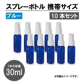 [3] 【送料無料】遮光 スプレーボトル アルコール対応 ブルー 10本セット スプレー容器 30ml PET 霧吹き