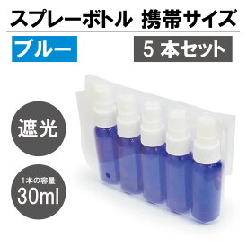 [3] 遮光 スプレーボトル アルコール対応 ブルー 5本セット スプレー容器 30ml PET 霧吹き