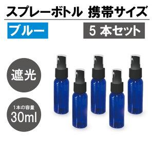 [3] 遮光 スプレーボトル アルコール対応 ブルー(黒ノズル) 5本セット スプレー容器 30ml PET 霧吹き
