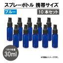 [3] 【送料無料】遮光 スプレーボトル アルコール対応 ブルー(黒ノズル) 10本セット スプレー容器 30ml PET 霧吹き