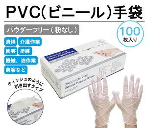 PVC(ビニール)手袋 パウダーフリー(粉なし) 100枚入り