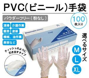 【箱ダメージあり】PVC(ビニール)手袋 5RMED パウダーフリー(粉なし) 100枚入り
