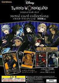 【11月再販予約】ディズニー ツイステッドワンダーランド メタルカードコレクション2 自販機ver. 1BOX - 1BOX