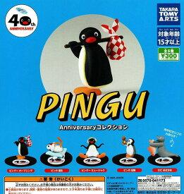 【在庫品】ピングー Anniversary コレクション 全5種 - ガチャ カプセルトイ