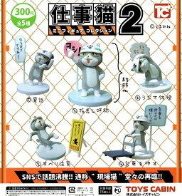 【在庫品】仕事猫ミニフィギュアコレクション2 全5種 - ノーマル全5種フルコンプ