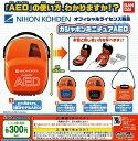 【12月予約】ガシャポン ミニチュア AED 全4種 - 全4種フルコンプ