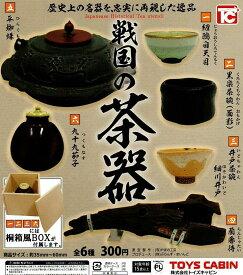 【再販4月予約】 戦国の茶器 全6種 - 全6種フルコンプ