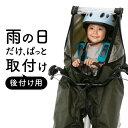 norokka 自転車 フロント用 【 後付け 】子供乗せ チャイルドシート レインカバー ( 前用 ポップアップする レインカ…