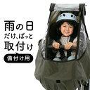 norokka 自転車 前用 【 備付け 】子供乗せ チャイルドシート レインカバー ( 前 フロント 専用 ポップアップする レ…
